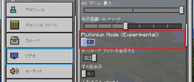 Plutonium Mode