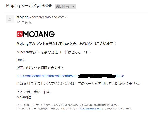 認証コードのメール