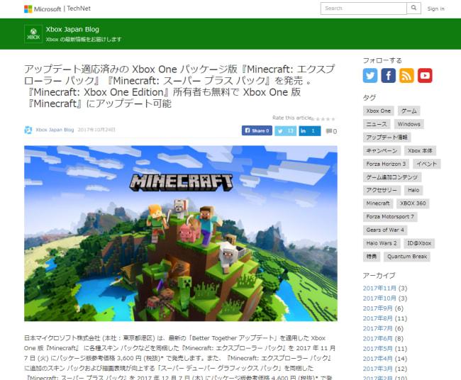 日本マイクロソフトの記事
