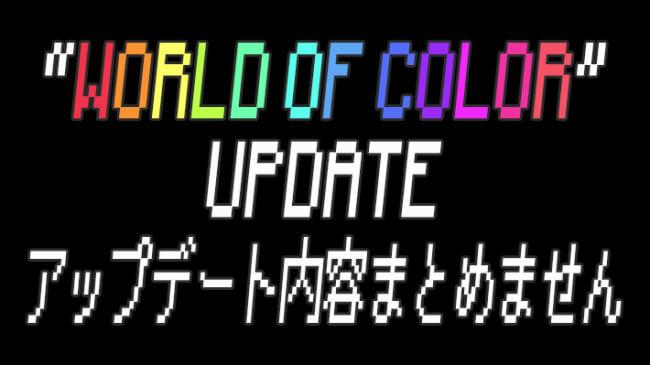 色の世界アップデート