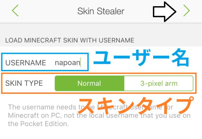 SkinStealerの使い方