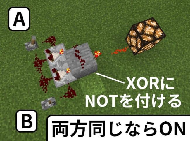 XNOR回路の作り方