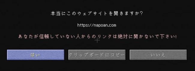 URLを開く機能