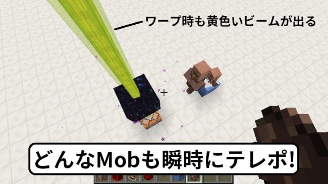 Mobもテレポートできます