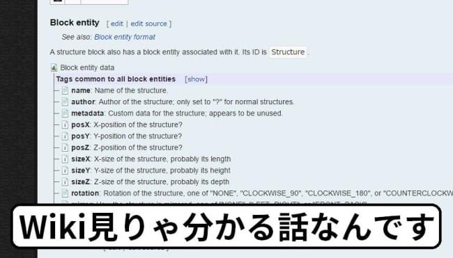 Wikiのデータタグ一覧を見ましょう