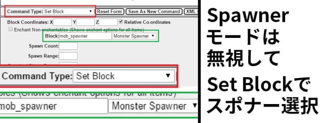 setblockモードでスポナーを選択