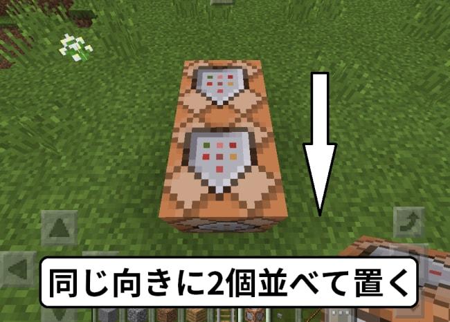 コマンドブロックを同じ向きに並べる