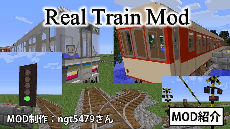 Realtrain