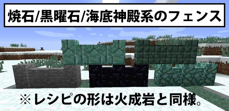 焼石/黒曜石/海底神殿系のフェンス