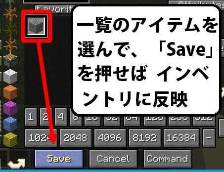 一覧のアイテムを選んで「 Save」を押せば反映