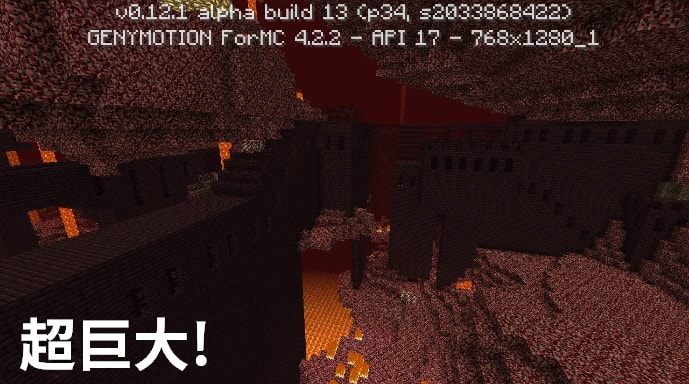 超巨大なネザー要塞があります