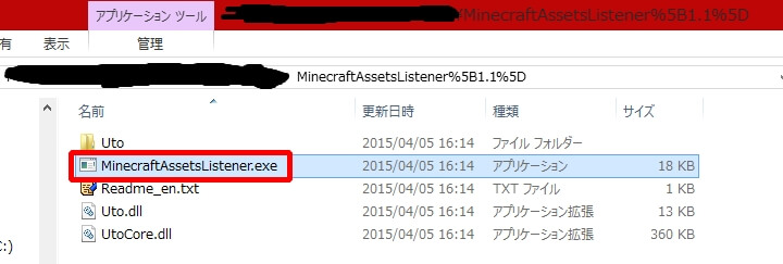 「Minecraft Assets Listener」の実行