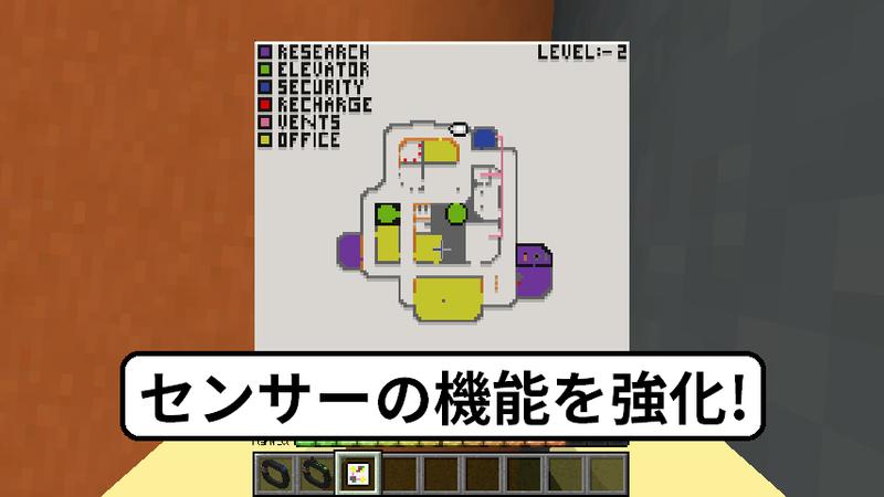 センサーの機能を強化して地図を表示