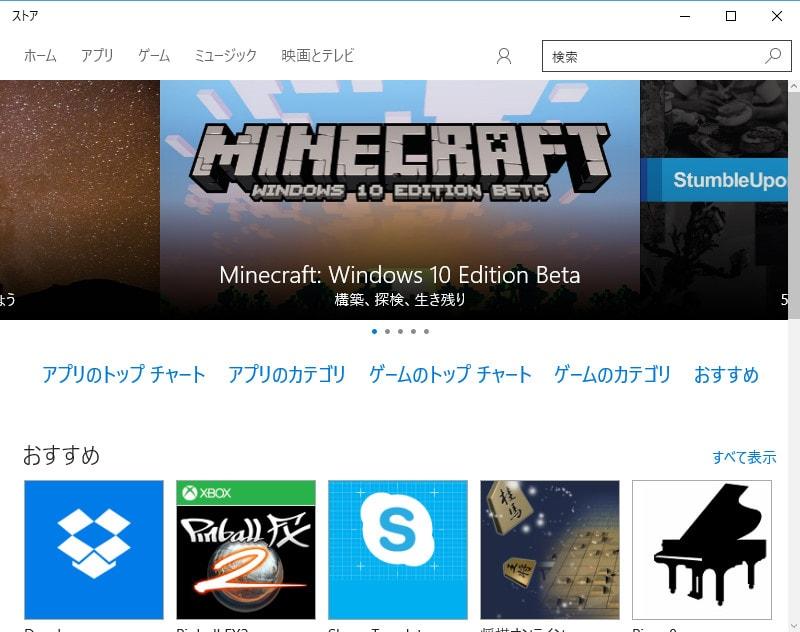 Windows10のストアにアクセス。