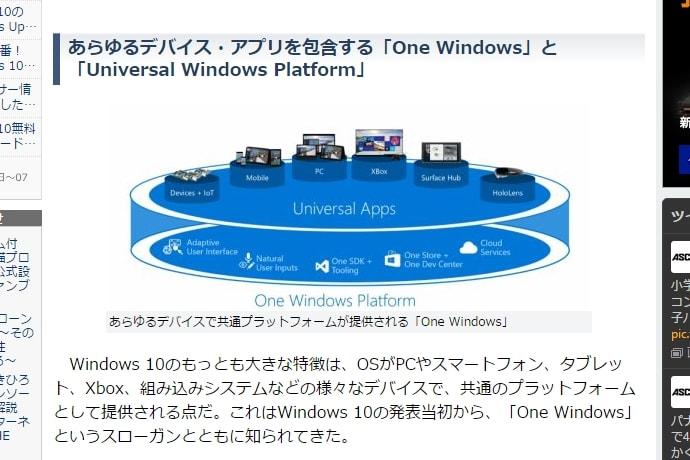 Windows10が動作する環境は幅広い