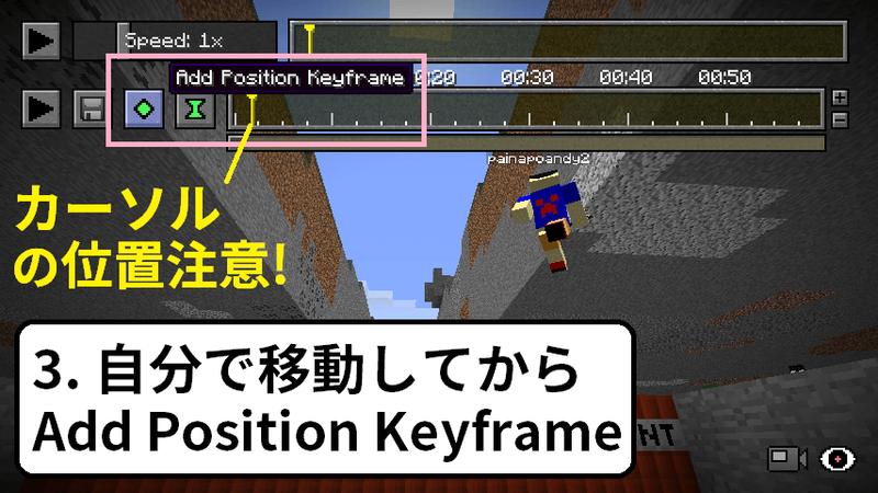 ポジションキーフレームを追加