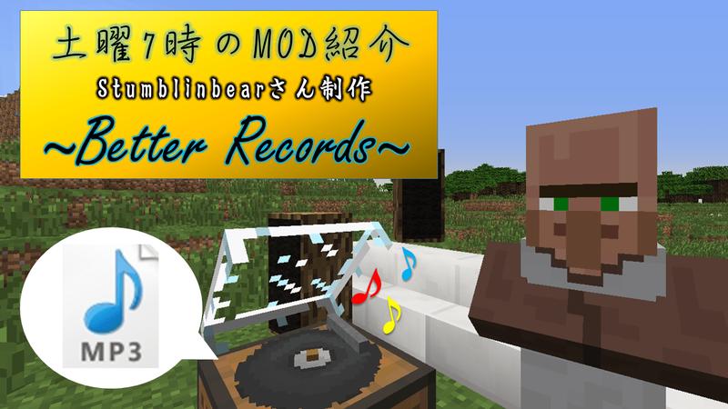 BetterRecords (1)