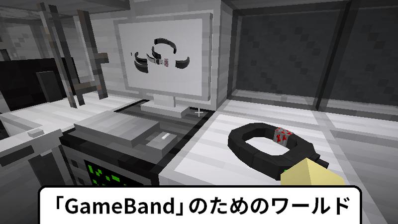 「GameBand」のためのワールドなんです