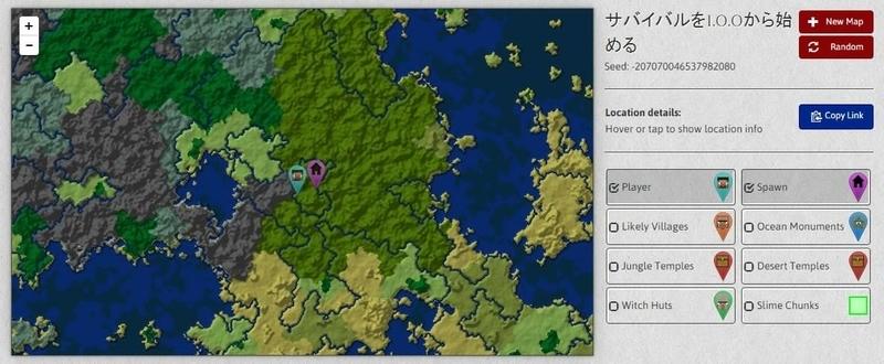 バイオームの地図が表示されます