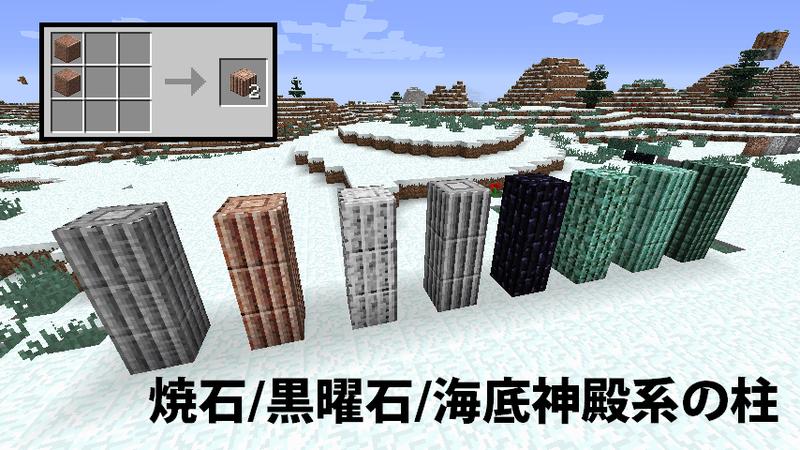 色々な「柱」ブロックを追加