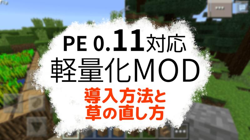 PE軽量化MOD0-11