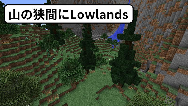 山の狭間にはLowlandsバイオームが
