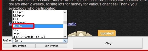 Profileを選んでPlay
