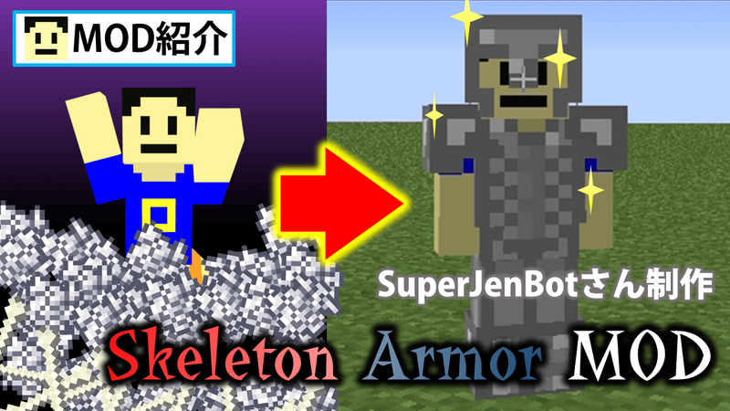 SkeletonArmor