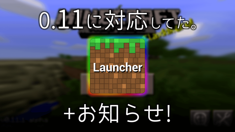 BlockLauncher導入方法