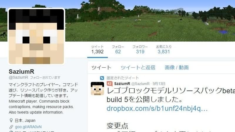 SaziumR氏のTwitter