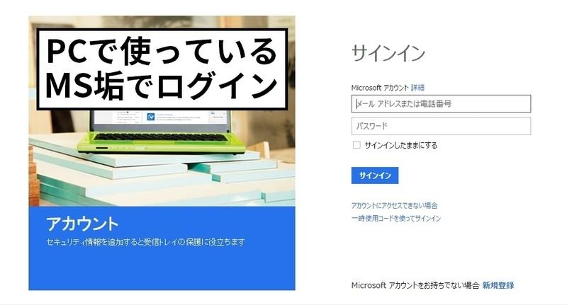 マイクロソフトアカウントでログイン