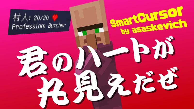 SmartCursor
