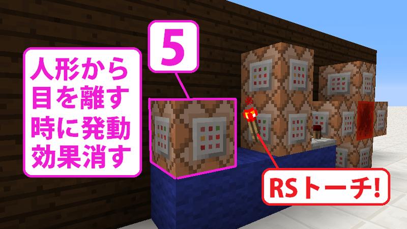 「5」のコマンドブロック