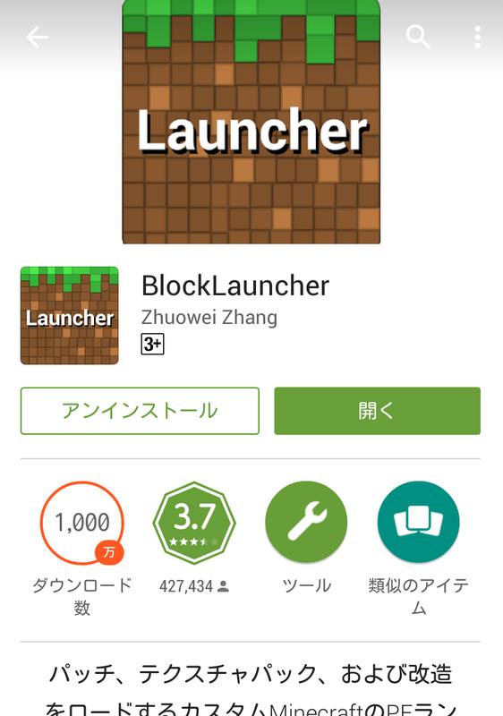 Blocklauncherのダウンロード