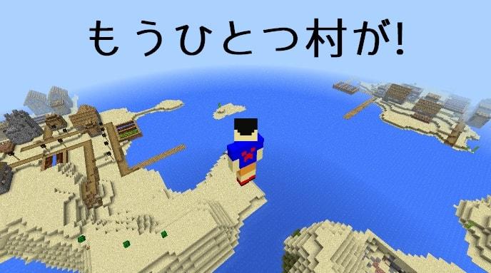 海の向こうにもう一つ村が!