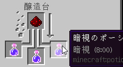 マイクラ 暗 視 ポーション ポーション - Minecraft