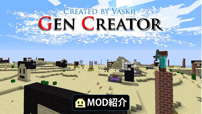 GenCreator