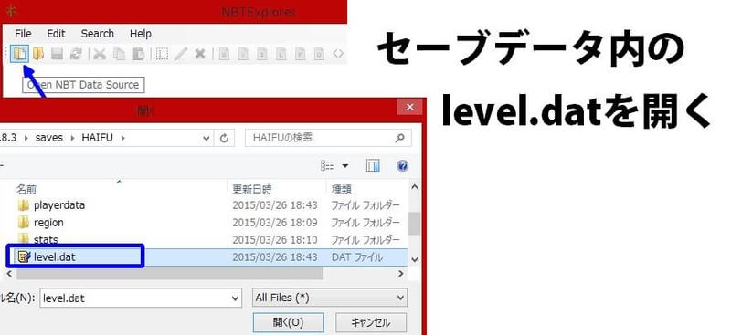 セーブデータ内のlevel.datを開く