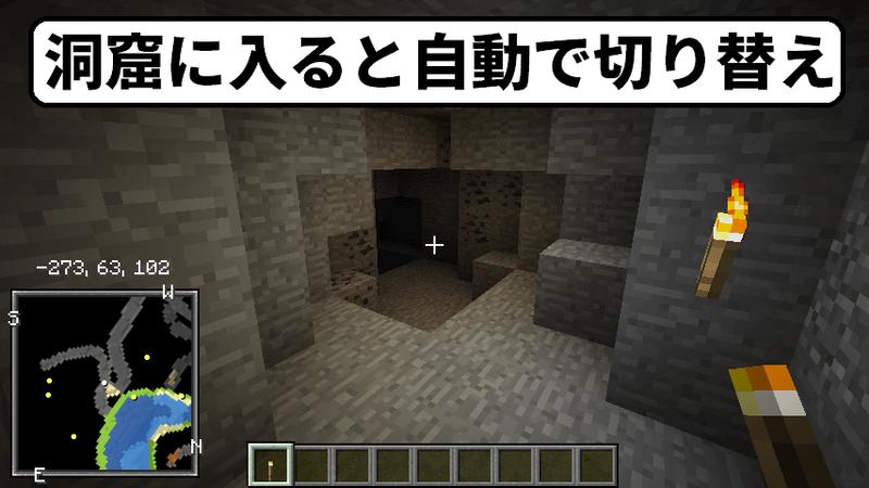 洞窟に入ると自動で切り替わる
