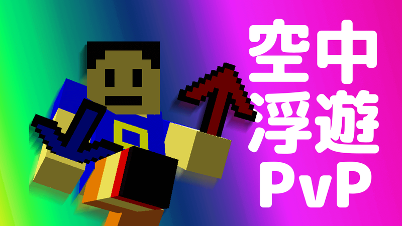 空中浮遊PvP紹介編