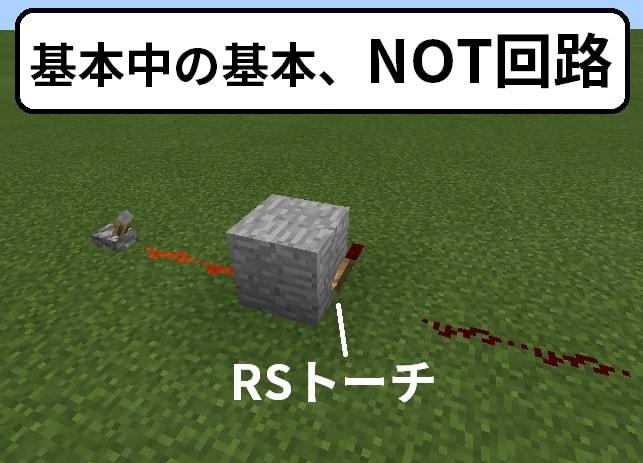 信号のオンオフを逆にするNOT回路