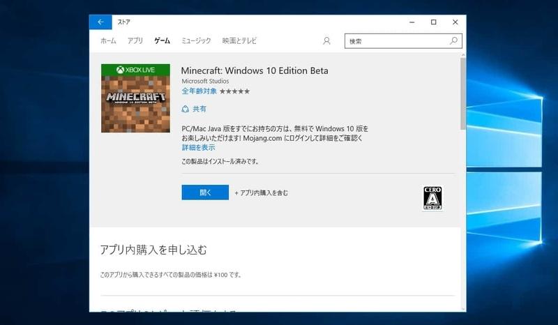 Windows10のストアにマイクラが!