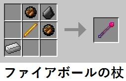 ファイアボールの杖