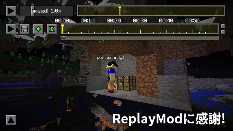 ReplayModをありがとうございます