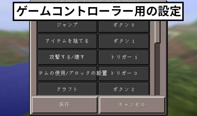 ゲームコントローラー用の設定画面