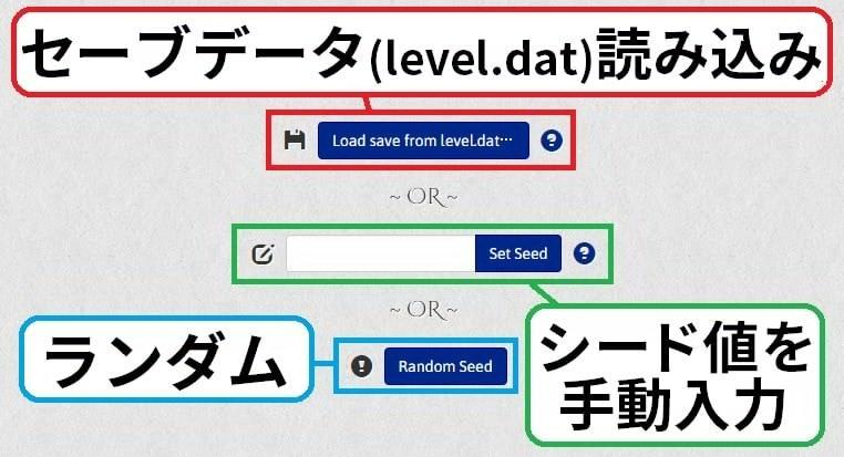 シード値を入力するかセーブデータ読み込み