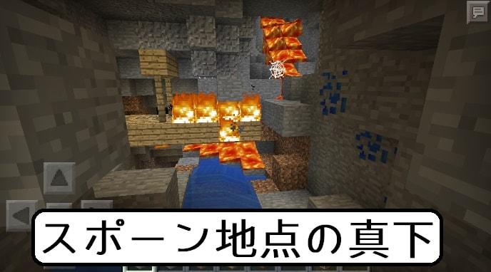 スポーン真下に燃える廃坑