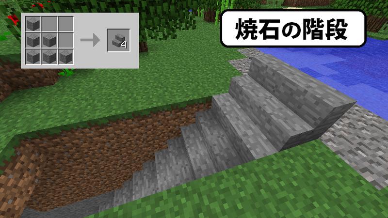 追加ブロック「焼石の階段」