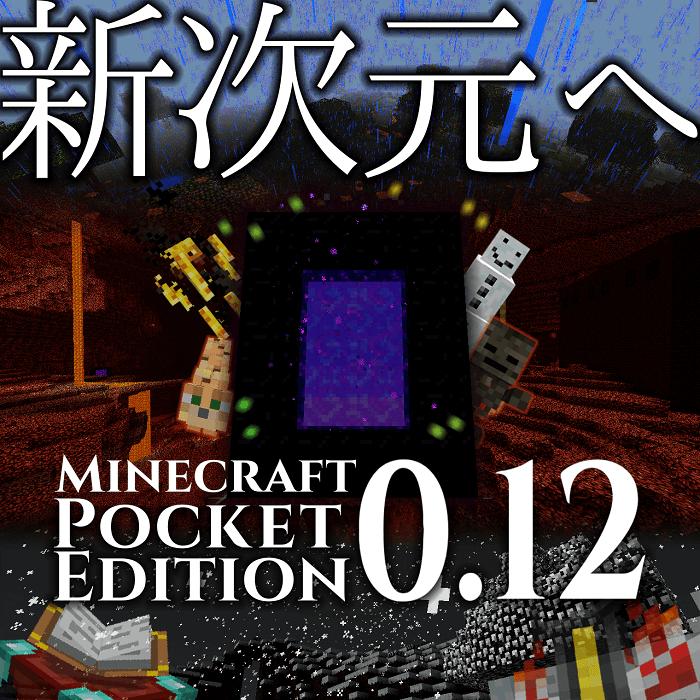 PE 0.12 ―新次元へ―