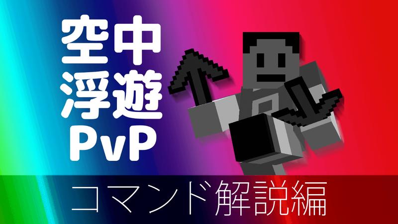 空中浮遊PvPコマンド解説編